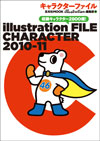 illustrationCfile2010.jpg